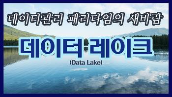 데이터 관리 패러다임의 새바람, 데이터 레이크(Data Lake)