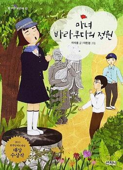경남도민일보에 『마녀 바라쿠다의 정원』 이 소개되었습니다.