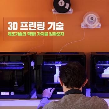 제조기술의 혁명, 3D 프린팅 기술! 그 가치는?