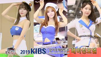 [영상] 2019 경기국제보트쇼 레이싱모델