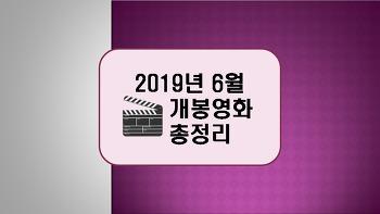 2019년 6월 개봉 영화 총정리