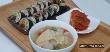 삼시 세끼 산촌 편, 묵은지 김밥과 어묵국