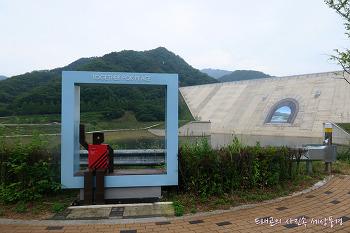 [화천여행] 평화의댐, 북한의 수공을 막기위한 댐