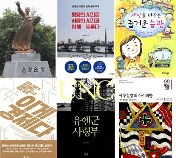 대전교구 정의평화위원회 2019 가을  정세미 특강(쌍용2동, 버드내성당)