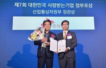 SK㈜C&C,제7회 '대한민국 사랑받는기업 정부포상' 산업부통상자원부 장관상 수상