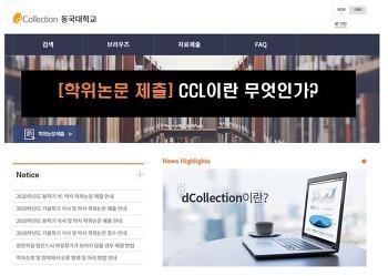 학위논문 제출 : CCL이란 무엇인가?