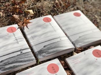 『걸어서 들판을 가로지르다』박향 에세이 :: 책 소개