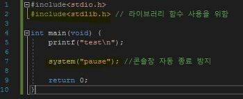 C언어 Visual studio 에서 콘솔창 사라져요/유지하기