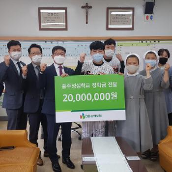 DB손해보험, 충주성심학교 장학금 2천만원 전달
