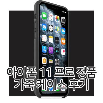 아이폰 11 프로 정품 가죽케이스 후기