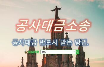 용인시와 공사대금 청구소송 사건