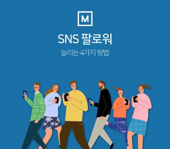 페이스북, 인스타그램 SNS 팔로워 늘리는 비결