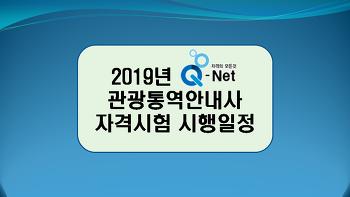 2019년 관광통역안내사 자격시험 시행일정