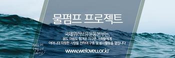 장길자회장님의 국제위러브유운동본부 물펌프프로젝트