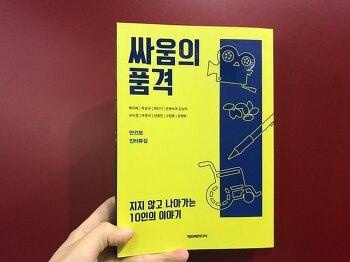 지지 않고 나아가는 10인의 이야기_<싸움의 품격>(책 소개)