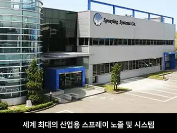 세계 최대의 산업용 스프레이 노즐 및 시스템, 스프레이시스템 코리아