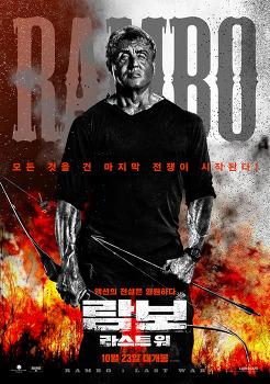 람보 : 라스트 워 ( Rambo: Last Blood, 2019 ) 시사회