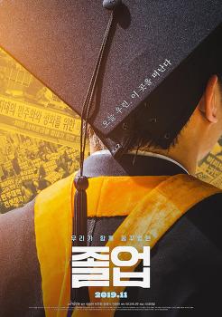 <졸업> 상영일정·인디토크 _11월 28일 종영