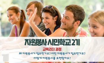 자원봉사 시민학교 2기 -교육리더 과정 참가자 모집!