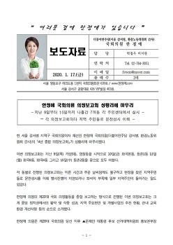 [보도자료] 한정애 국회의원 의정보고회 성황리에 마무리