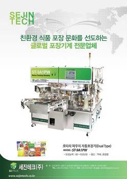 로타리 파우치 자동포장기 전문기업 세진테크(주)