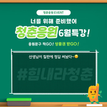 [이벤트] DB손해보험 인스타그램 6월 청춘응원 이벤트!