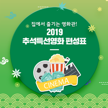 집에서 즐기는 영화관! 2019 추석특선영화 편성표 둘러보기!