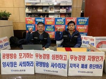▣ [활동보고] 위원장·부위원장 연좌 농성 돌입