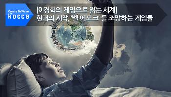 [이경혁의 게임으로 읽는 세계] 현대의 시작, '벨 에포크' 를 조망하는 게임들