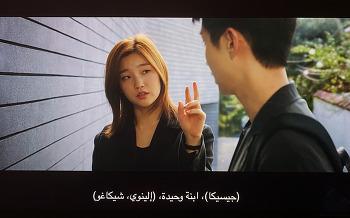 [영화] 기생충 아랍어 더빙으로 보는 아랍권 국가 내에서의 심의기준 및 영화 속 야한 장면 처리법!