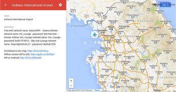 전 세계 공항 WiFi 비밀번호 알아보기 (Airport password)