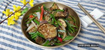 알토란, 면역력 쑥쑥~초가을 영양밥상 가지구이무침