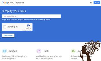 인터넷 주소 URL 줄이기