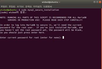 [MariaDB] root 계정의 비밀번호 및 보안 설정 - Ubuntu