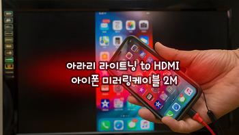 아라리 라이트닝 to HDMI 아이폰 미러링케이블 2M
