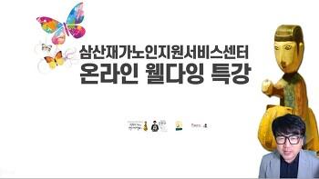 2019. 9. 22 삼산재가노인지원서비스센터 온라인 웰다잉 프로그램 개강
