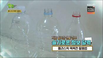 슬기로운 정보 달력, 플라스틱 똑똑한 활용법(고정 삼발이, 고정핀, 페트병, 칫솔)(생생정보 815회, 0514)