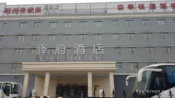중국 FUTEL BEIQIJIA 이푸 호텔 이 정도면 준수하네 슈퍼 마트도 바로 옆에 있고