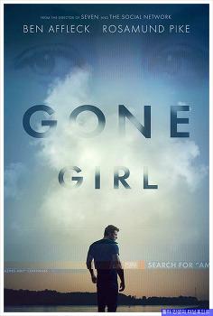 [영화리뷰] 결혼 전 꼭 봐야 할 인생영화 - 나를 찾아줘 (Gone Girl)