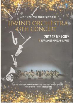 전주대학교 JJ윈드오케스트라 제43회 정기연주회.(사진,영상)