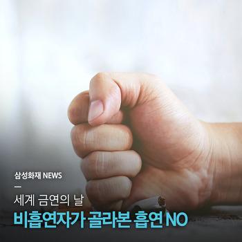 세계 금연의 날 비흡연자가 골라본 흡연 NO매너 TOP 5