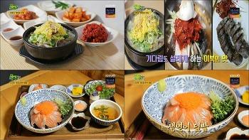 기다려야 제맛, 가리국밥, 명태회 무침(신다신), 생연어덮밥(사케427)(생생정보 879회, 0812)