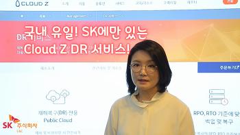 국내 유일! SK에만 있는 Cloud Z DR 서비스!
