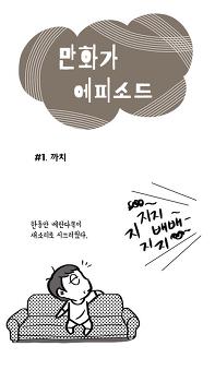 만화가 에피소드 1