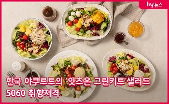 한국 야쿠르트의 '잇츠온 그린키트' 샐러드, 5060 취향저격
