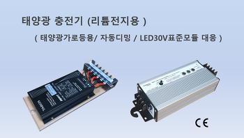 태양광 충전기 (리튬전지용)