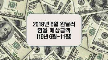 2019년 6월 원달러환율 예상금액(19년 6월~11월)