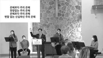 홀리원 커뮤니티교회 10월4일 창립예배 드려