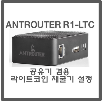 Antrouter R1-LTC : Wifi 공유기 겸 라이트코인 채굴기