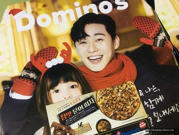 [도미노피자 신메뉴] T데이에 50%할인으로 먹은 도미노 피자 신메뉴들!